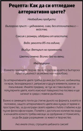 Рецепта