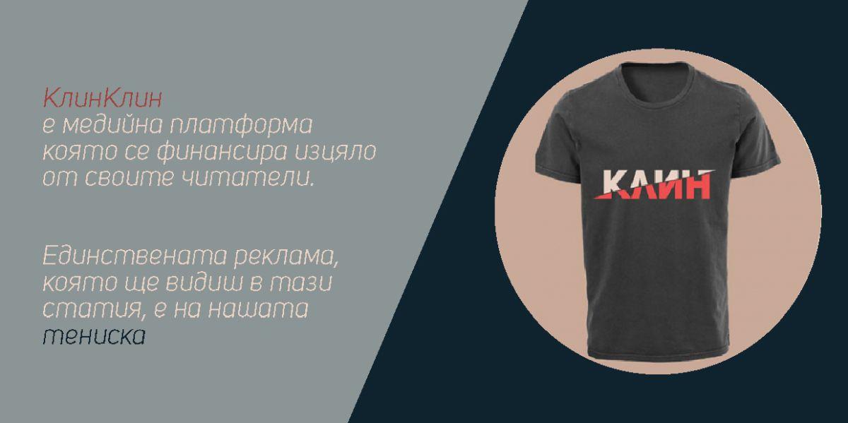 Банер-На-Тениски