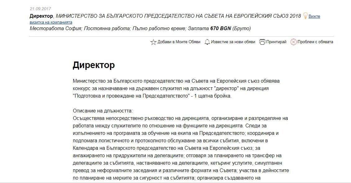 """Скрийншот на обявата за директор на дирекция """"Подготовка и провеждане на Председателството"""" в Jobs.bg"""