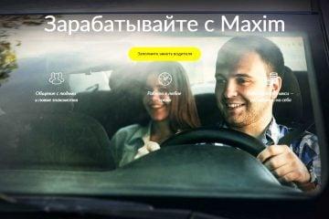 """Скрийншот от руския сайт на такси-услугата """"Максим"""""""