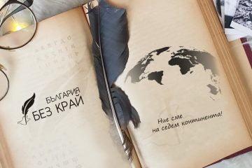 Снимка: България без край
